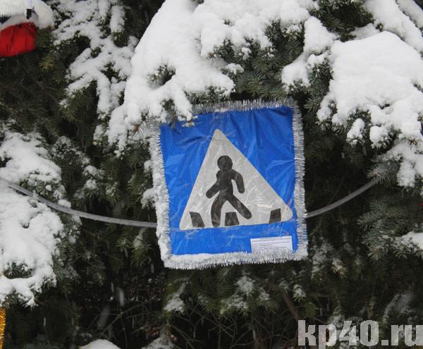 Дорожный знак своими руками на елку
