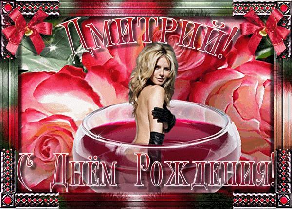 Поздравления дмитрию с днем рождения в картинках